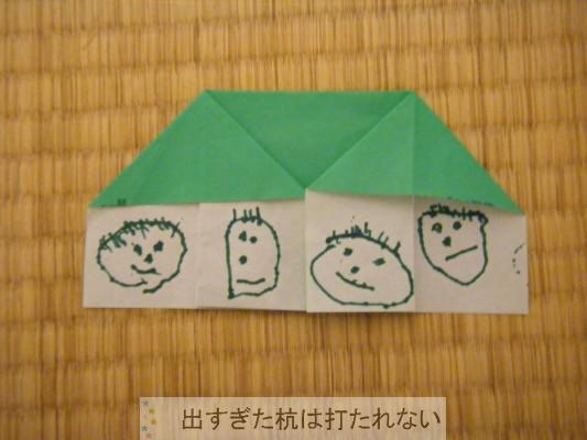 origami4old