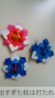 origami7old