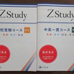 中学の家庭学習はZ会(中高一貫コース)に決めました。