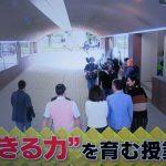 NHK探検バクモン 日比谷高校の生きる力の授業についてちょっと。