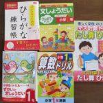 小学校入学準備のお勉強は100円ショップドリルで十分!!
