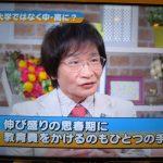 あり得ない!!NHKウワサの保護者会