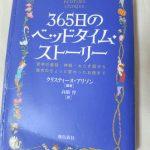 国語の聞き取りテスト対策にも。小学生の読み聞かせは365日シリーズがお薦めです。