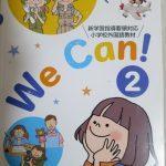 小学校の英語(6年生)We Can!2を甘く見てはいけません。