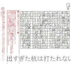 japanese8mon