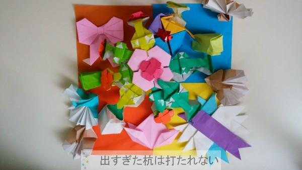 origami8old