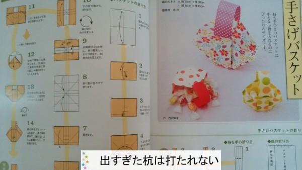 origamihand