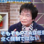 ぜひPTA信者に見てもらいたい!!NHKウワサの保護者会「PTAは何のため?」