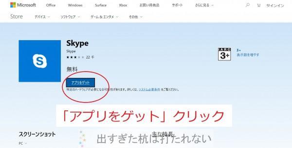 skype1-1