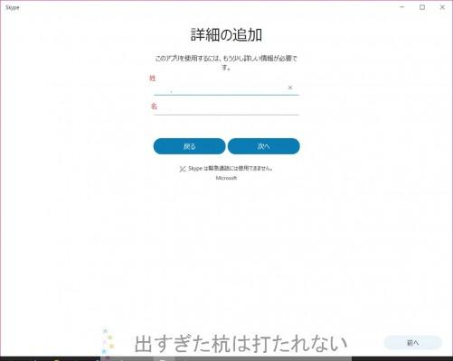 skype3-2